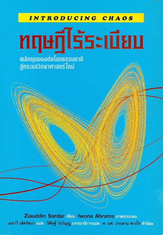 ทฤษฎีไร้ระเบียบ /Ziauddin Sardar ; เมธาวี เลิศรัตนา, แปล  Introducing chaos