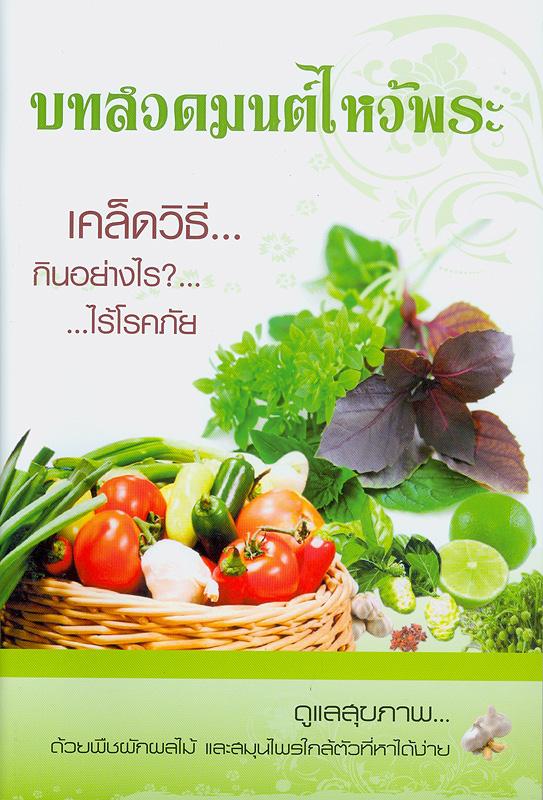 บทสวดมนต์ไหว้พระ เคล็ดวิธีกินอย่างไร--ไร้โรคภัย /เรียบเรียงโดย Td-book.com