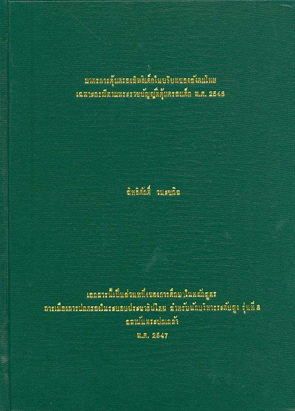 มาตรการคุ้มครองสิทธิเด็กในบริบทของสังคมไทย เฉพาะกรณีตามพระราชบัญญัติคุ้มครองเด็ก พ.ศ. 2546 /สิทธิศักดิ์ วนะชกิจ