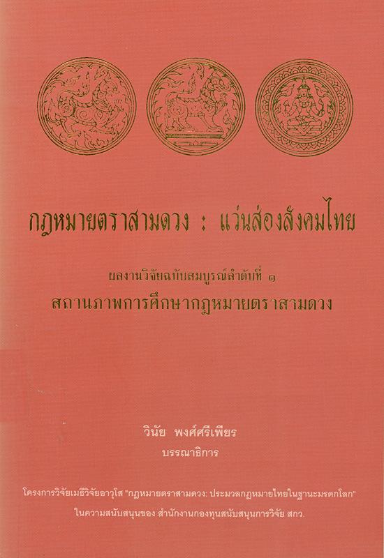 กฎหมายตราสามดวง :แว่นส่องสังคมไทย : ผลงานวิจัยฉบับสมบูรณ์ /วินัย พงศ์ศรีเพียร บรรณาธิการ