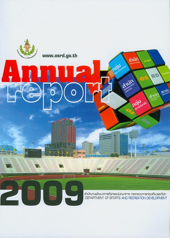 รายงานประจำปี 2552 สำนักงานพัฒนาการกีฬาและนันทนาการ /สำนักงานพัฒนาการกีฬาและนันทนาการ||รายงานประจำปี สำนักงานพัฒนาการกีฬาและนันทนาการ|Annual report 2009 Department of Sports and Recreation Development