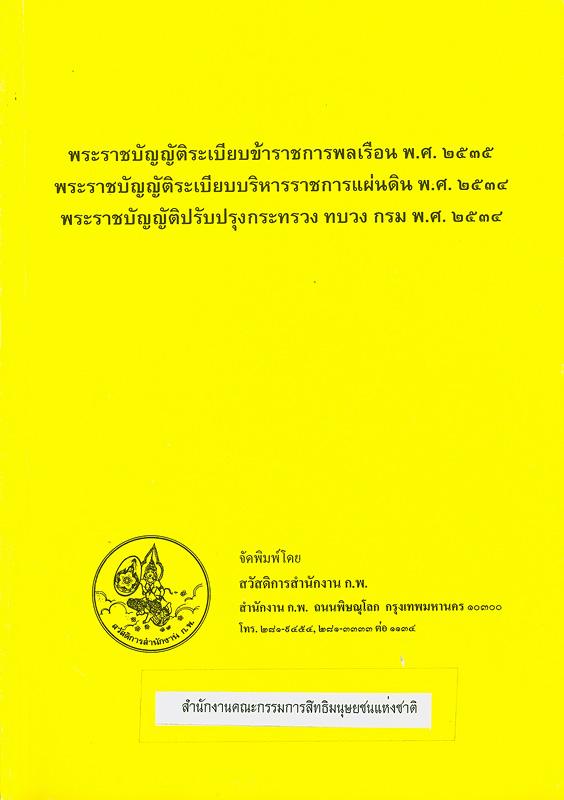พระราชบัญญัติระเบียบข้าราชการพลเรือน พ.ศ. 2535, พระราชบัญญัติระเบียบบริหารราชการแผ่นดิน พ.ศ. 2534, พระราชบัญญัติปรับปรุงกระทรวง ทบวง กรม พ.ศ. 2534