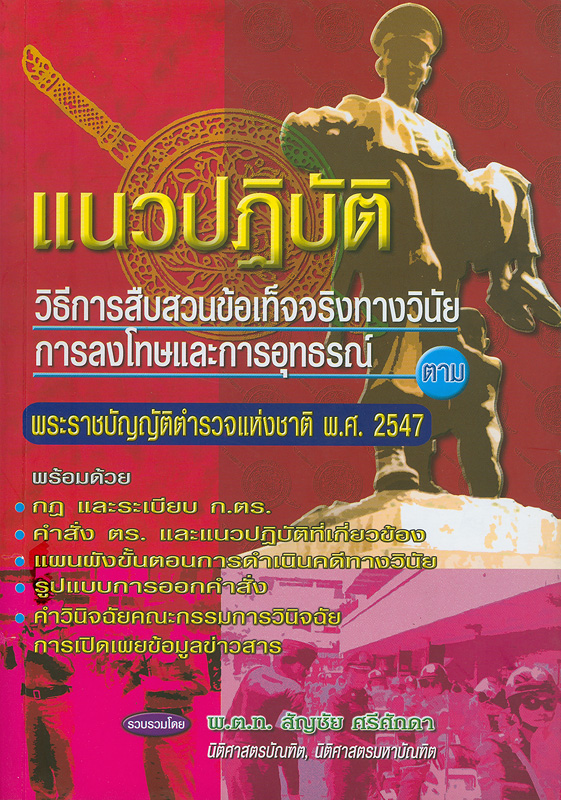 Cover Library NHRC