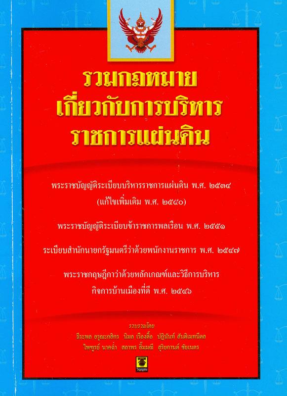 รวมกฎหมายเกี่ยวกับการบริหาราชการแผ่นดิน พระราชบัญญัติระเบียบบริหารแผ่นดิน พ.ศ. 2534 (แก้ไขเพิ่มเติม พ.ศ. 2550) พระราชบัญญัติระเบียบข้าราชการพลเรือน พ.ศ. 2551 ระเบียบสำนักนายกรัฐมนตรีว่าด้วยพนักงานราชการ พ.ศ. 2534 พระราชกฤษฎีกาว่าด้วยหลักเกณฑ์และวิธีการบริหารกิจการบ้านเมืองที่ดี พ.ศ. 2546 /รวบรวมโดย ธีระพล อรุณะกสิกร ...[และคนอื่น ๆ]