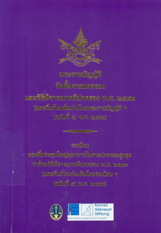 พระราชบัญญัติจัดตั้งศาลปกครองและวิธีพิจารณาคดีปกครอง พ.ศ. 2542 (และที่แก้ไขเพิ่มเติมโดยพระราชบัญญัติฯ (ฉบับที่ 5) พ.ศ. 2551) ; ระเบียบของที่ประชุมใหญ่ตุลาการในศาลปกครองสูงสุดว่าด้วยวิธีพิจารณาคดีปกครอง พ.ศ. 2543 (และที่แก้ไขเพิ่มเติมโดยระเบียบฯ (ฉบับที่ 4) พ.ศ. 2548) /สำนักงานศาลปกครอง