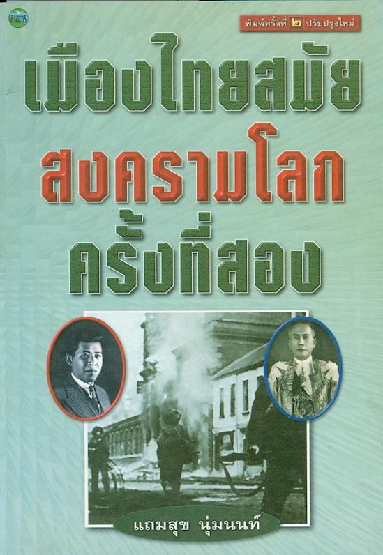 เมืองไทยสมัยสงครามโลกครั้งที่ 2 /แถมสุข นุ่มนนท์