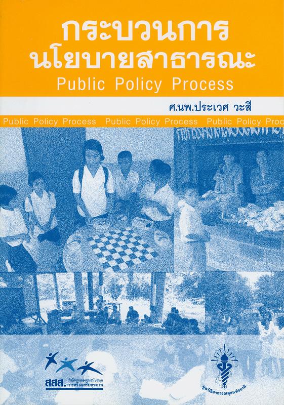 กระบวนการนโยบายสาธารณะ /ประเวศ วะสี||Public policy process