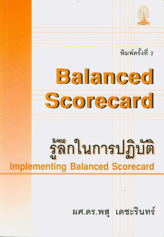 Balanced scorecard รู้ลึกในการปฏิบัติ /พสุ เดชะรินทร์||Implementing balanced scorecard