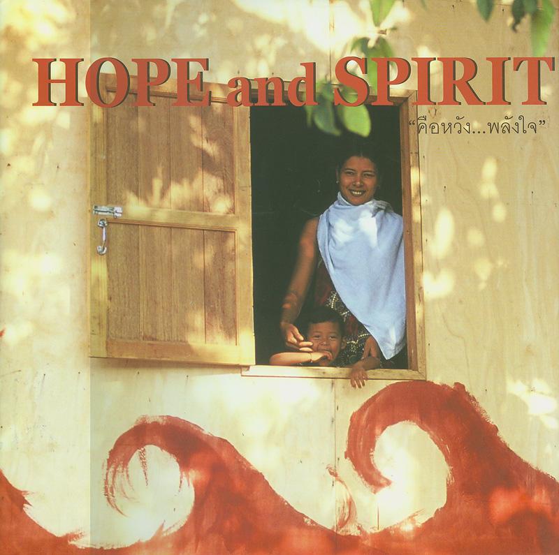 คือหวัง--พลังใจ /คณะผู้เขียน วารยา พึ่งตนเพียร...[และคนอื่น ๆ]||Hope and spirit