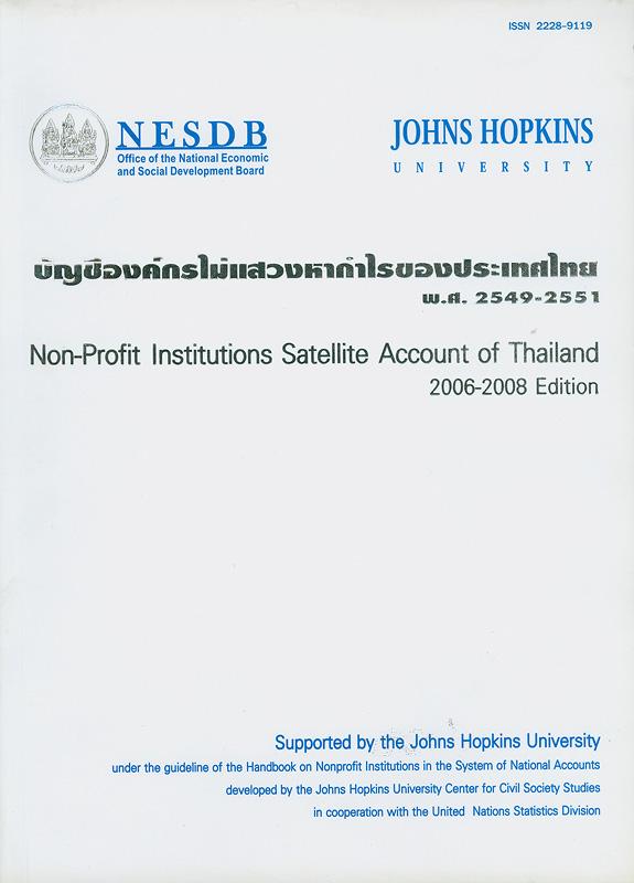 บัญชีองค์กรไม่แสวงหากำไรของประเทศไทย พ.ศ. 2549-2551 /สำนักงานคณะกรรมการพัฒนาการเศรษฐกิจและสังคมแห่งชาติ  Non-profit institutions satellite account of Thailand 2006-2008 edition