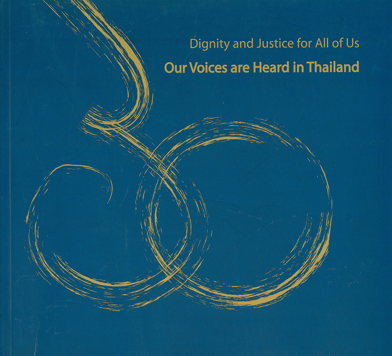 Dignity and justice for all of us our voices are heard in Thailand /United Nations Country Team in Thailand, Office of the National Human Rights Commission||ศักดิ์ศรีและความยุติธรรมสำหรับทุกคนเสียงของเราที่ได้ยินบนแผ่นดินไทย