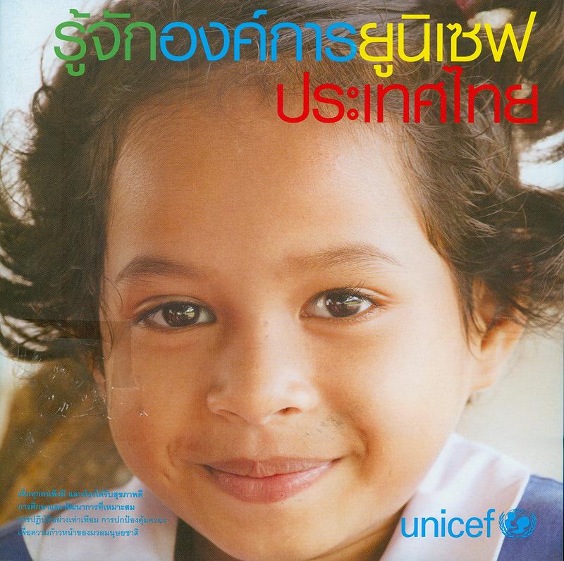 รู้จักองค์การยูนิเซฟประเทศไทย /องค์การทุนเพื่อเด็กแห่งสหประชาชาติ