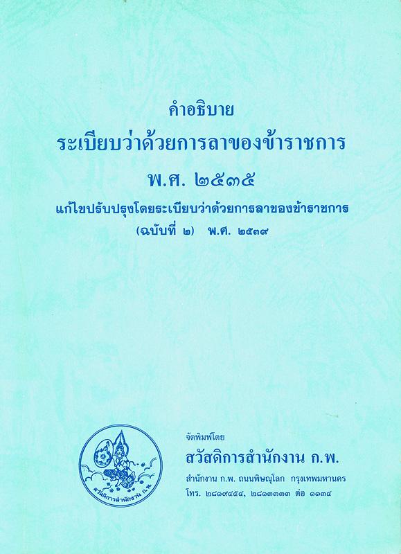 คำอธิบายระเบียบว่าด้วยการลาของข้าราชการ พ.ศ. 2535 :แก้ไขปรับปรุงโดยระเบียบว่าด้วยการลาของข้าราชการ (ฉบับที่2) พ.ศ. 2539