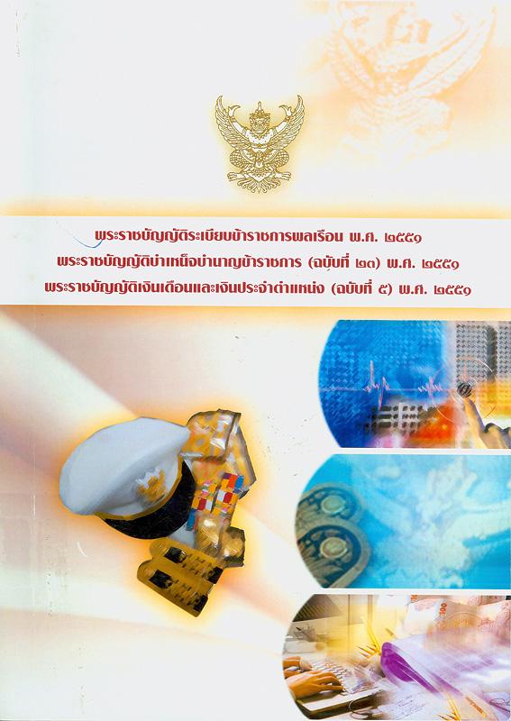พระราชบัญญัติระเบียบข้าราชการพลเรือน พ.ศ. 2551 พระราชบัญญัติบำเหน็จบำนาจข้าราชการ (ฉบับที่ 23) พ.ศ. 2551 พระราชบัญญัติเงินเดือนและเงินประจำตำแหน่ง (ฉบับที่ 5) พ.ศ. 2551 /รวบรวมโดย นต. สกพ.