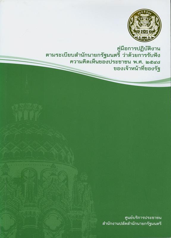 คู่มือการปฏิบัติงานตามระเบียบสำนักนายกรัฐมนตรีว่าด้วยการรับฟังความคิดเห็นของประชาชน พ.ศ. 2548 ของเจ้าหน้าที่ของรัฐ /ศูนย์บริการประชาชน สำนักงานปลัดสำนักนายกรัฐมนตรี