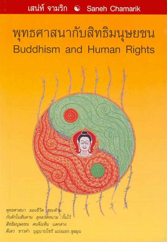 พุทธศาสนากับสิทธิมนุษยชน /เสน่ห์ จามริก||Buddhism and human rights||ชุดการส่งเสริมความรู้ด้านสิทธิมนุษยชน. ชุดที่ 3