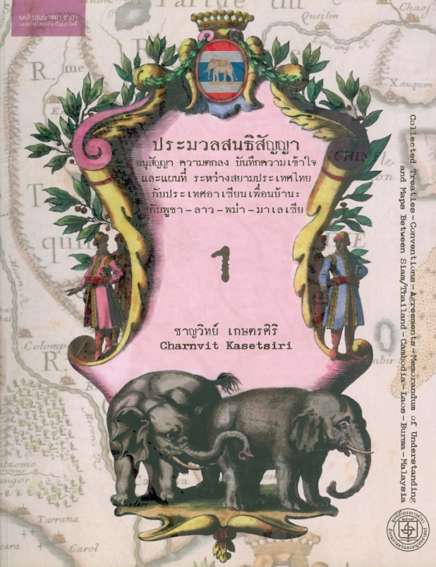 ประมวลสนธิสัญญา อนุสัญญา ความตกลง บันทึกความเข้าใจ และแผนที่ ระหว่างสยามประเทศไทยกับประเทศอาเซียนเพื่อนบ้าน :กัมพูชา-ลาว-พม่า-มาเลเซีย /ชาญวิทย์ เกษตรศิริ||Our boundaries our ASEAN neighbors||เขตแดนของเรา-เพื่อนบ้านอาเซียนของเรา ;v.1