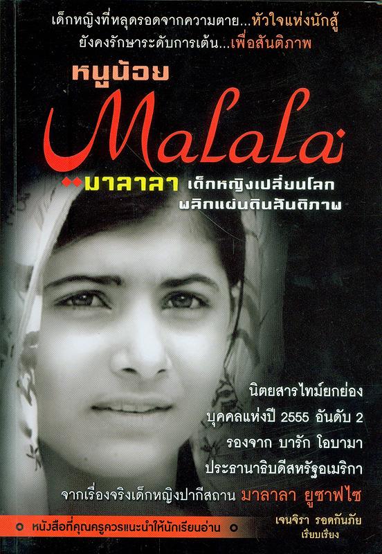 หนูน้อยมาลาลา เด็กหญิงเปลี่ยนโลก พลิกแผ่นดินสันติภาพ/เจนจิรา รอดกันภัย เรียบเรียง