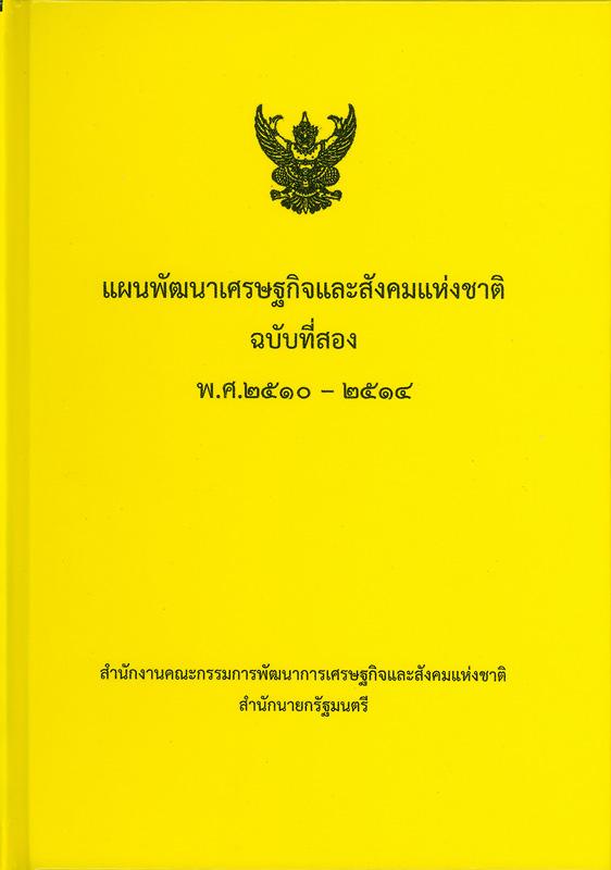 แผนพัฒนาเศรษฐกิจและสังคมแห่งชาติ ฉบับที่สอง พ.ศ. 2510-2514 /สำนักงานคณะกรรมการพัฒนาการเศรษฐกิจและสังคมแห่งชาติ สำนักนายกรัฐมนตรี||แผนพัฒนาเศรษฐกิจและสังคมแห่งชาติ ฉบับที่ 2