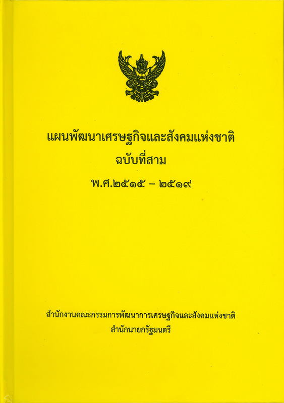 แผนพัฒนาเศรษฐกิจและสังคมแห่งชาติ ฉบับที่สาม พ.ศ. 2515-2519 /สำนักงานคณะกรรมการพัฒนาการเศรษฐกิจและสังคมแห่งชาติ สำนักนายกรัฐมนตรี||แผนพัฒนาเศรษฐกิจและสังคมแห่งชาติ ฉบับที่ 3