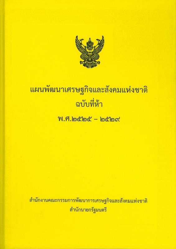 แผนพัฒนาเศรษฐกิจและสังคมแห่งชาติ ฉบับที่ห้า พ.ศ. 2525-2529 /สำนักงานคณะกรรมการพัฒนาการเศรษฐกิจและสังคมแห่งชาติ สำนักนายกรัฐมนตรี  แผนพัฒนาเศรษฐกิจและสังคมแห่งชาติ ฉบับที่ 5