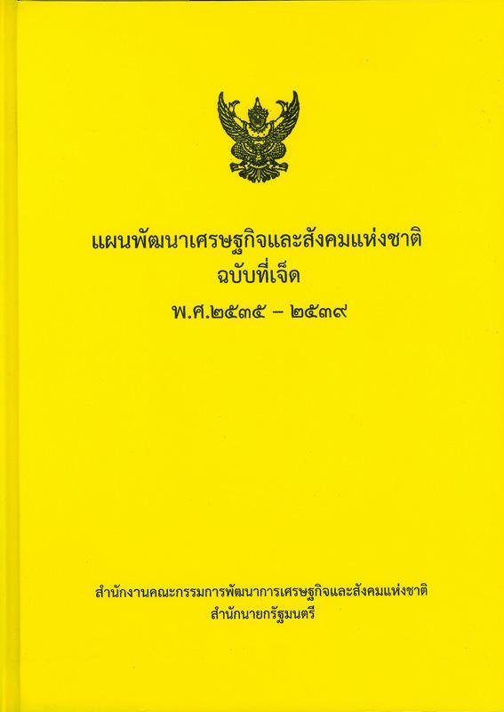 แผนพัฒนาเศรษฐกิจและสังคมแห่งชาติ ฉบับที่เจ็ด พ.ศ. 2535-2539 /สำนักงานคณะกรรมการพัฒนาการเศรษฐกิจและสังคมแห่งชาติ สำนักนายกรัฐมนตรี||แผนพัฒนาเศรษฐกิจและสังคมแห่งชาติ ฉบับที่ 7