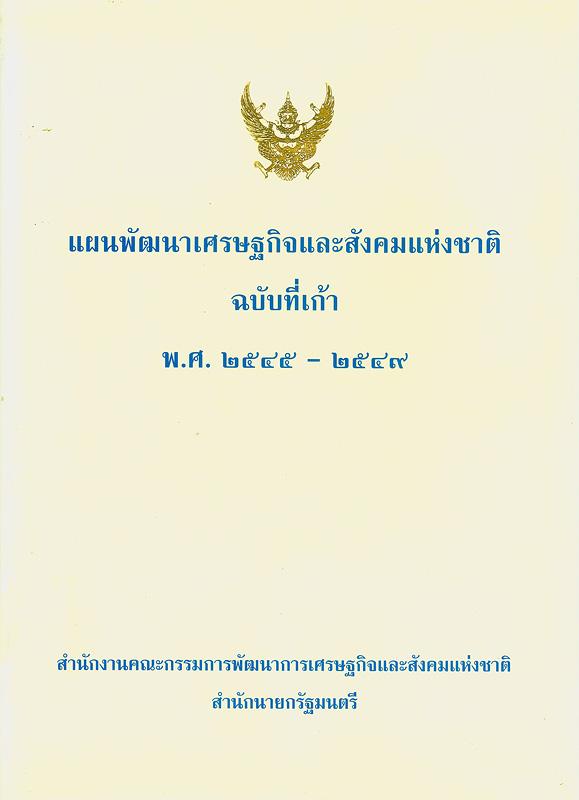แผนพัฒนาเศรษฐกิจและสังคมแห่งชาติ ฉบับที่เก้า พ.ศ. 2545-2549 /สำนักงานคณะกรรมการพัฒนาการเศรษฐกิจและสังคมแห่งชาติ สำนักนายกรัฐมนตรี||แผนพัฒนาเศรษฐกิจและสังคมแห่งชาติ ฉบับที่ 9