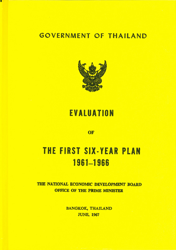 Evaluation of the first six-year plan 1961-1966 /National Economic Development Board, Office of the Prime Minister||The national economic and social development plan. first 1961-1966