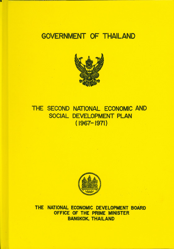 national economic and social development plan. second (1967-1971) /National Economic Development Board, Office of the Prime Minister||The second national economic and social development plan (1967-1971)