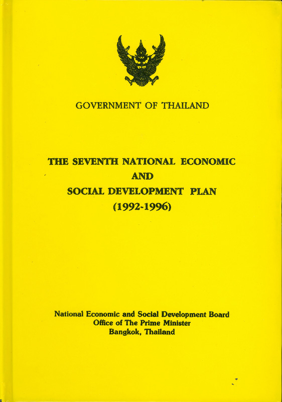 national economic and social development plan. seventh (1992-1996) /National Economic Development Board, Office of the Prime Minister||The seventh national economic and social development plan (1992-1996)