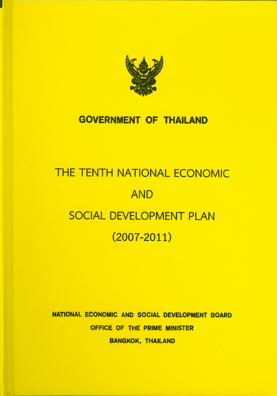 national economic and social development plan. tenth (2007-2011) /National Economic Development Board, Office of the Prime Minister||The tenth national economic and social development plan (2007-2011)