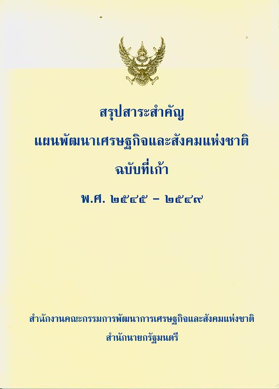 สรุปสาระสำคัญแผนพัฒนาเศรษฐกิจและสังคมแห่งชาติ ฉบับที่เก้า พ.ศ. 2545-2549 /สำนักงานคณะกรรมการพัฒนาการเศรษฐกิจและสังคมแห่งชาติ สำนักนายกรัฐมนตรี||แผนพัฒนาเศรษฐกิจและสังคมแห่งชาติ ฉบับที่เก้า พ.ศ. 2545-2549 : สรุปสาระสำคัญ