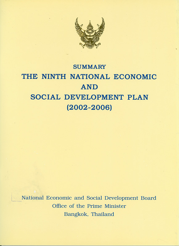 Summary the ninth national economic and social development plan, (2002-2006) /National Economic and SocialDevelopment Board, Office of The Prime Minister||National economic and social development plan.9th (2002-2006) :summary
