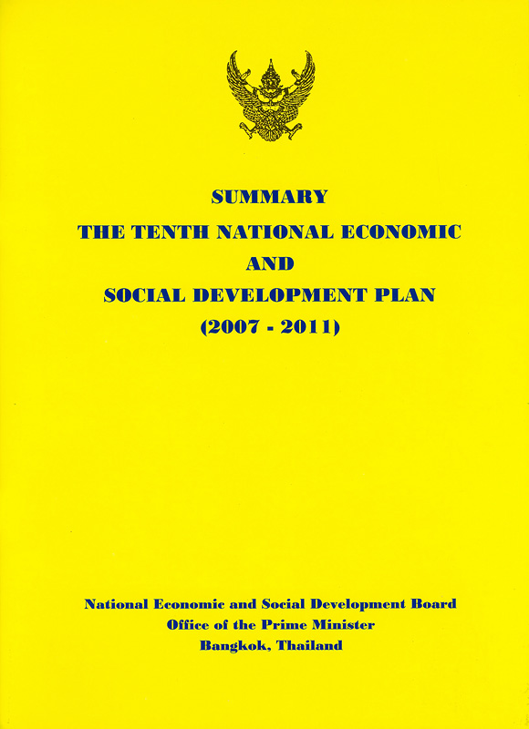 Summary the tenth national economic and social development plan, (2007-2010) /National Economic and Social Development Board, Office of The Prime Minister||National economic and social development plan.10th (2007-2011) :summary