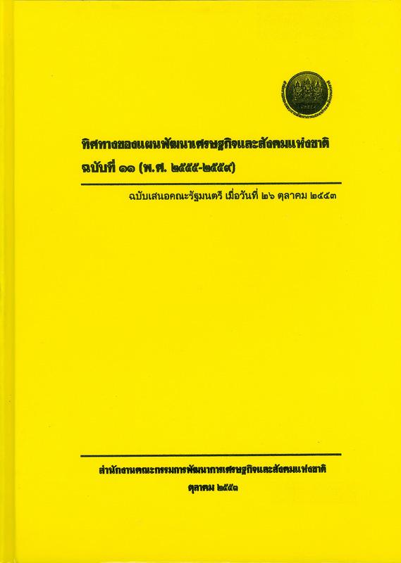 ทิศทางของแผนพัฒนาเศรษฐกิจและสังคมแห่งชาติ ฉบับที่ 11 (พ.ศ. 2555-2559) :ฉบับเสนอคณะรัฐมนตรี เมื่อวันที่ 26 ตุลาคม 2553 /สำนักงานคณะกรรมการพัฒนาการเศรษฐกิจและสังคมแห่งชาติ||ทิศทางของแผนพัฒนาเศรษฐกิจและสังคมแห่งชาติ ฉบับที่ 11