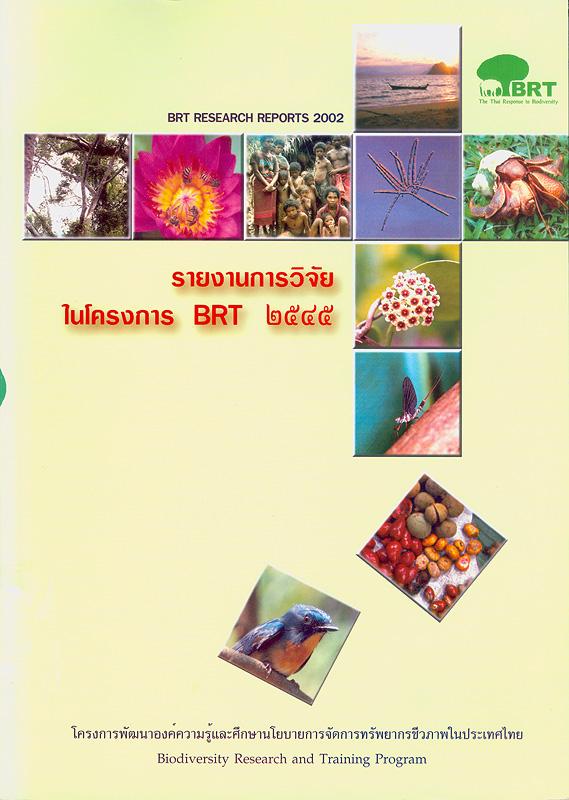 รายงานการวิจัยในโครงการ BRT 2545 /โครงการพัฒนาองค์ความรู้และศึกษานโยบายการจัดการทรัพยากรชีวภาพในประเทศไทย ; บรรณาธิการ, วิสุทธิ์ ใบไม้ และ รังสิมา ตัณฑเลขา||BRT research reports 2002