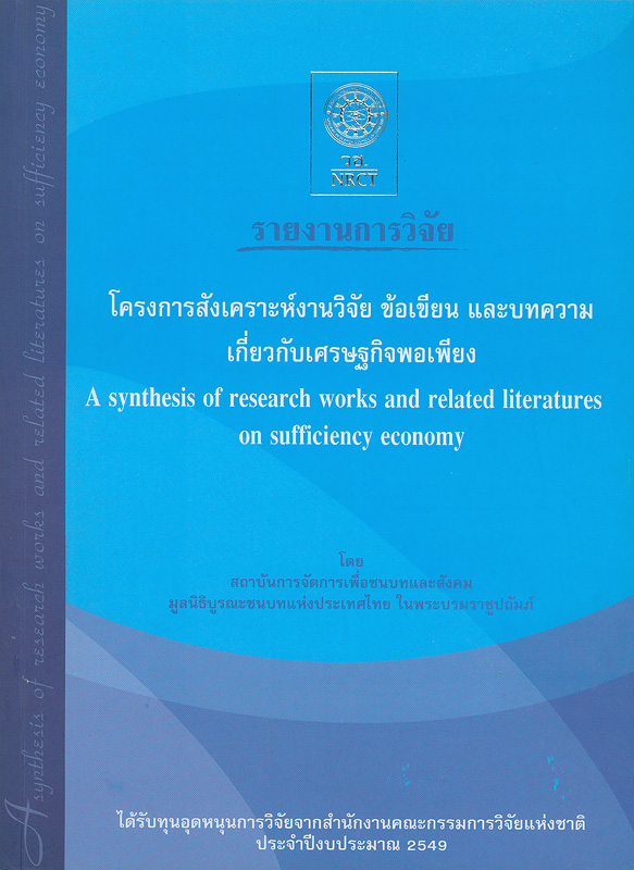 รายงานการวิจัยโครงการสังเคราะห์งานวิจัย ข้อเขียน และบทความเกี่ยวกับเศรษฐกิจพอเพียง / นักวิจัย, อภิชัย พันธเสน...[และคนอื่นๆ]||โครงการสังเคราะห์งานวิจัย ข้อเขียน และบทความเกี่ยวกับเศรษฐกิจพอเพียง|A synthesis of research works and related literatures on sufficiency economy