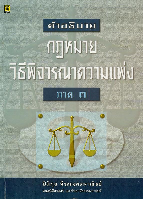 คำอธิบายกฎหมายวิธีพิจารณาความแพ่ง ภาค 3 /ปิติกุล จีระมงคลพาณิชย์
