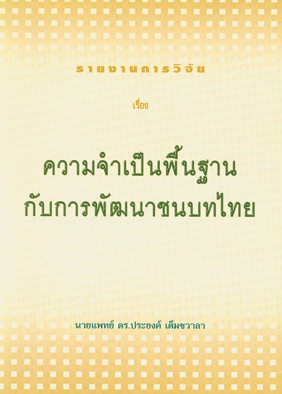 รายงานการวิจัยเรื่อง ความจำเป็นพื้นฐานกับการพัฒนาชนบทไทย /ประยงค์ เต็มชวาลา||ความจำเป็นพื้นฐานกับการพัฒนาชนบทไทย