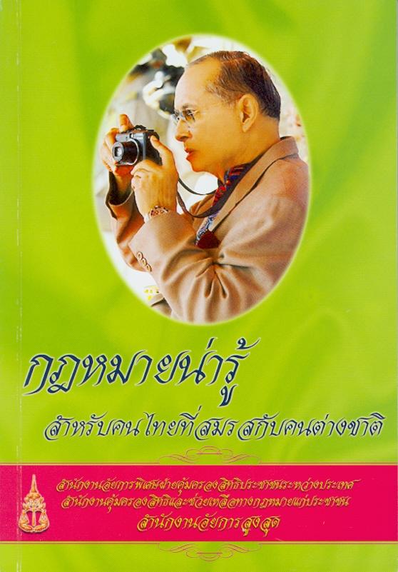 กฎหมายน่ารู้สำหรับคนไทยที่สมรสกับคนต่างชาติ/คณะผู้จัดทำ อุทัย อาทิเวช ... [และคนอื่นๆ]