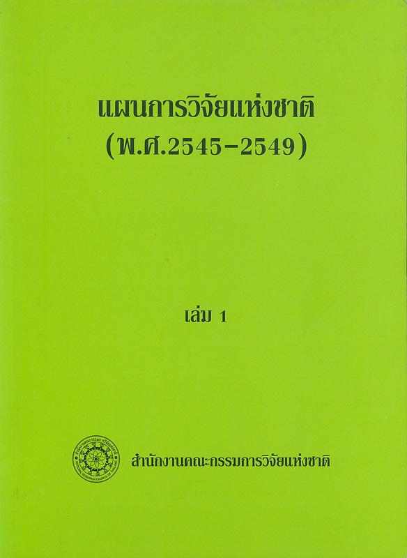 แผนการวิจัยแห่งชาติ (พ.ศ. 2545-2549) /สำนักงานคณะกรรมการวิจัยแห่งชาติ