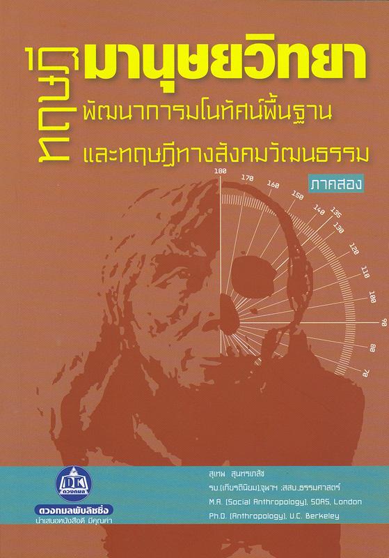 ทฤษฎีมานุษยวิทยา :พัฒนาการมโนทัศน์พื้นฐานและทฤษฎีทางสังคมวัฒนธรรม (ภาคสอง) /สุเทพ สุนทรเภสัช