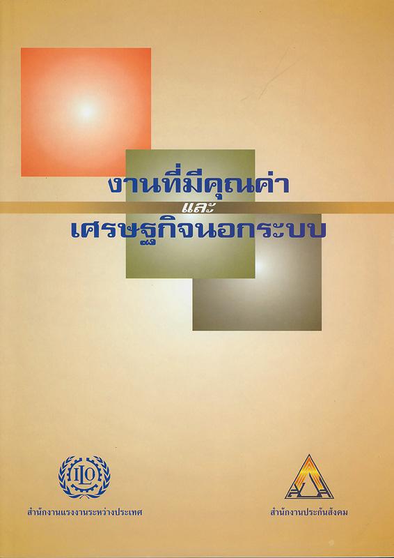 งานที่มีคุณค่าและเศรษฐกิจนอกระบบ /สำนักงานแรงงานระหว่างประเทศ, สำนักงานประกันสังคม||Decent work and the informal economy