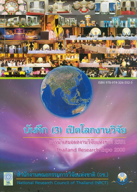 บันทึก (3) เปิดโลกงานวิจัย :การนำเสนอผลงานวิจัยแห่งชาติ 2551 /จัดโดย สำนักงานคณะกรรมการวิจัยแห่งชาติ  เปิดโลกงานวิจัย : การนำเสนอผลงานวิจัยแห่งชาติ 2551 การนำเสนอผลงานวิจัยแห่งชาติ 2551 Thailand research expo 2008