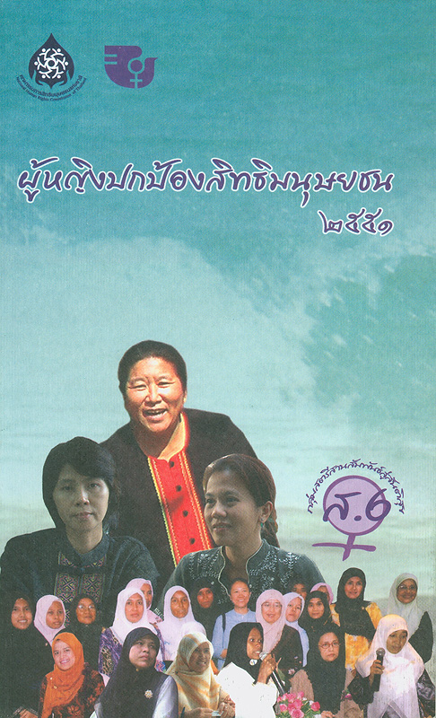 ผู้หญิงปกป้องสิทธิมนุษยชน 2551 /กองบรรณาธิการ, รตญา กอบศิริกาญจน์ ... [และคนอื่นๆ]