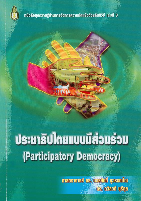 ประชาธิปไตยแบบมีส่วนร่วม /บวรศักดิ์  อุวรรณโณ และ ถวิลวดี บุรีกุล||Participatory democracy||หนังสือชุดความรู้ด้านการจัดการความขัดแย้งด้วยสันติวิธี ;เล่มที่ 3