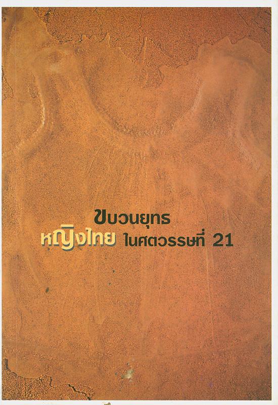 ขบวนยุทธหญิงไทยในศตวรรษที่ 21 :บทความและข้อคิดเห็นจากการสัมมนา กรกฎาคม 2543 /คณะผู้จัดสัมมนา: มูลนิธิผู้หญิง ...[และอื่นๆ]