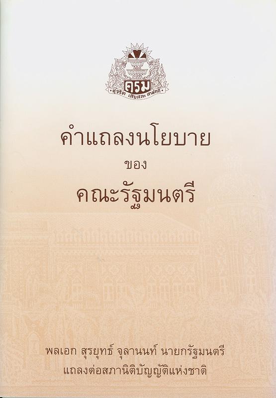 คำแถลงนโยบายของคณะรัฐมนตรี พลเอก สุรยุทธ์ จุลานนท์ นายกรัฐมนตรี แถลงต่อสภานิติบัญญัติแห่งชาติ วันศุกร์ที่ 3 พฤศจิกายน 2549 /สำนักเลขาธิการคณะรัฐมนตรี