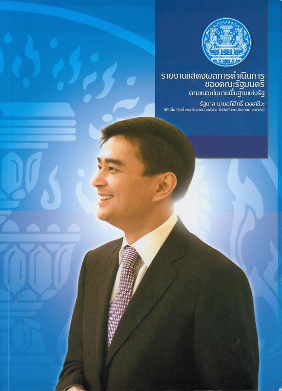 รายงานแสดงผลการดำเนินการของคณะรัฐมนตรีตามแนวนโยบายพื้นฐานแห่งรัฐ รัฐบาลนายอภิสิทธิ์ เวชชาชีวะ ปีที่หนึ่ง  (วันที่ 30 ธันวาคม 2551 ถึงวันที่ 30 ธันวาคม 2552) /คณะกรรมการติดตามผลการดำเนินงานตามนโยบายรัฐบาล สำนักนายกรัฐมนตรี