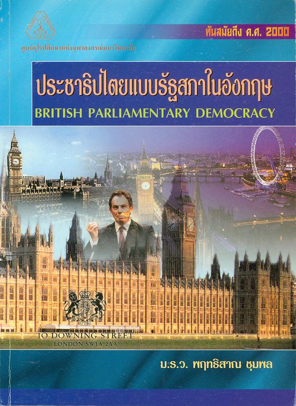 ประชาธิปไตยแบบรัฐสภาในอังกฤษ /ม.ร.ว. พฤทธิสาณ ชุมพล ; บรรณาธิการ, พรสรรค์ วัฒนางกูร||British parliamentary democracy